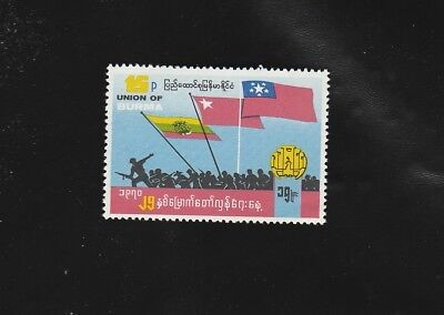 Burma STAMP 1970 ISSUED ARMFORCE, MNH, RARE