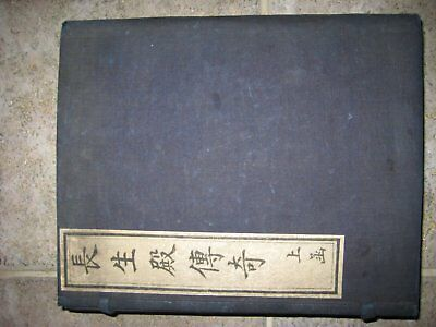 Altes Chinesisches Buch / Old Chinese Book