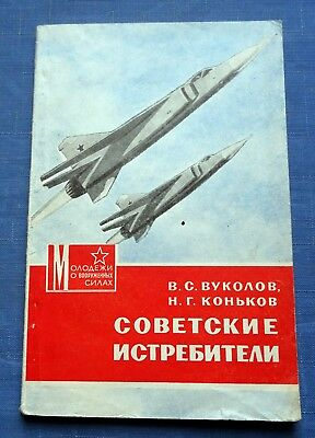 1973 Russian USSR Vintage Military Book Manual Soviet Fighters Aircraft Aviation