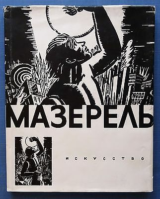 1965 Vintage Russian USSR Book Masereel Art Album Woodcuts Graphic Painting Rare