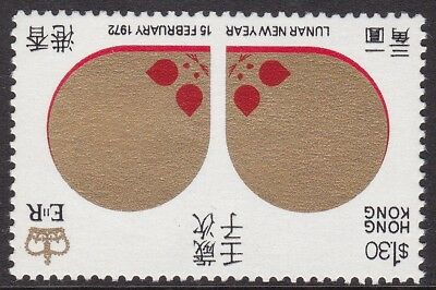 Hong Kong 1972 New Year $1.30 Watermark Inverted, Unmounted Mint, Cat £50