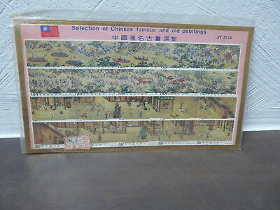 Selection of Chinese famous and old paintings **  MINT sealed