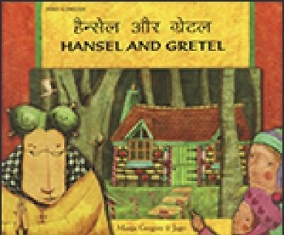 Hansel & Gretel: Hindi & English: by Manju Gregory. Brand New