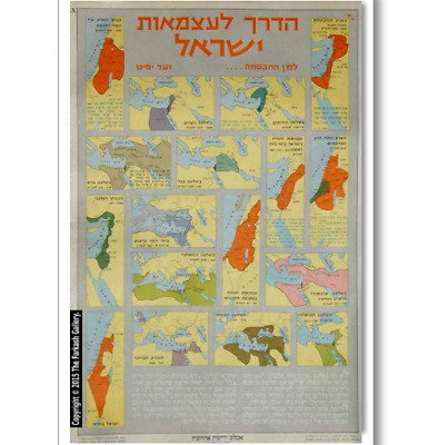 """Vintage Israeli Poster Map """"The Road to Independence of Israel From The Promise"""