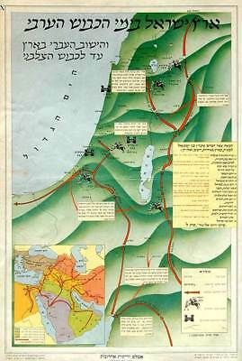 """Vintage Israeli Poster Map """"The Jewish community during the Arab conquest"""""""