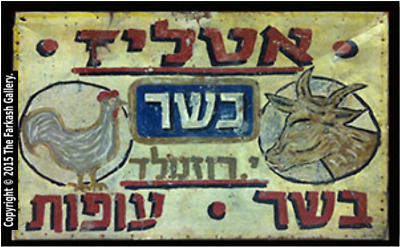 Vintage Kosher Tin Sign for Butcher Shop Palestine Ertz Israel