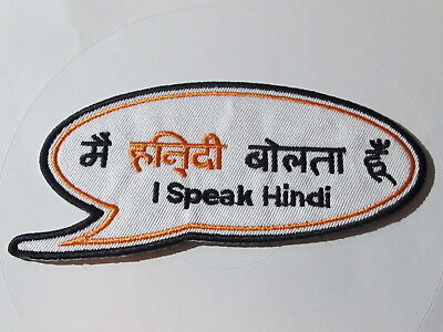 home depot collectibles home i speek hindi patch