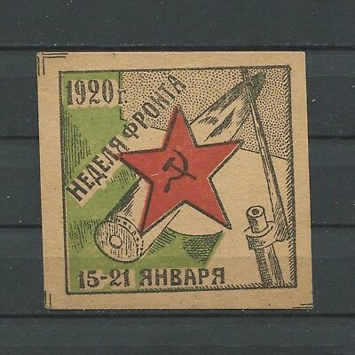 Russia. Nonpostal  Rare  Stamp.  Excellent Condition. Rr