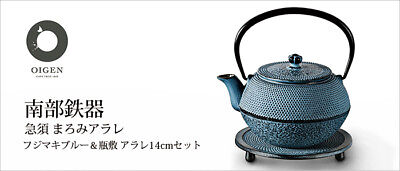 """OIGEN"" NANBUTETUBIN tea SET Deep Blue Pot Made in Japan F/S"