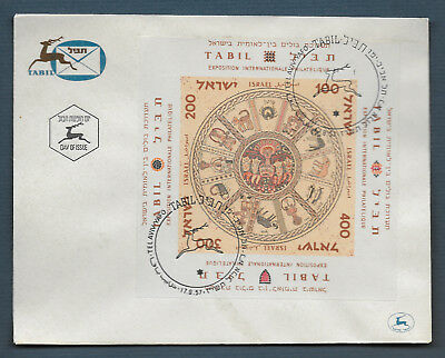 Israel 1957 TABIL Stamp Exhibition M/sheet FDC cover pictorial pmk zodiac Judaic