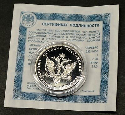 Russia 1 Ruble 2002 Ministry Of Justice Silver Coin Coa
