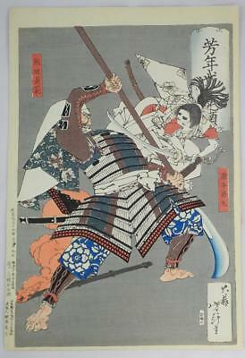 Original YOSHITOSHI Samurai Battle Fight Japanese DELUXE Woodblock Print #13