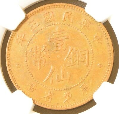 1914 China Kwangtung One Cent Bronze Coin NGC AU 50 BN