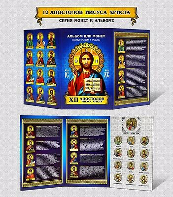 Russia, 2017, Jesus Christ and 12 apostles colored 12 coins 1 Rbl +10 R in album