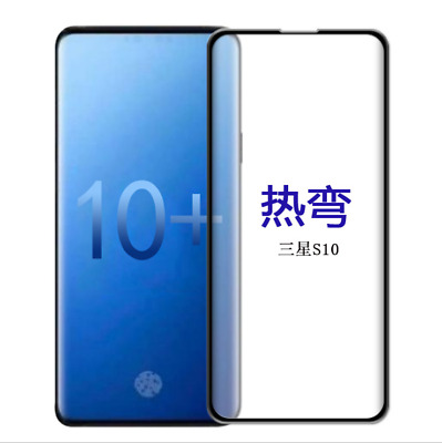 FULL CURVED EDGE 3D TEMPERED GLASS SCREEN PROTECTOR For Samsung Galaxy S10