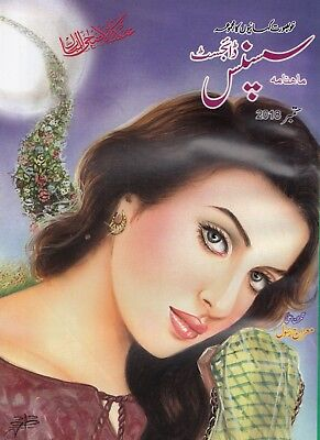 Suspense Digest In Urdu . Yearly Subscription. 12 Monthly Issues Posted From Uk