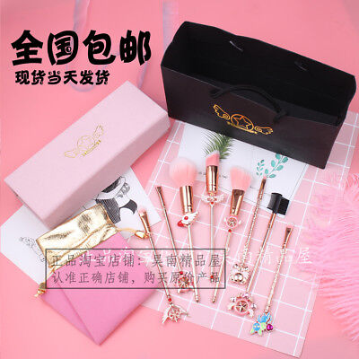 Card Captor Sakura Kinomoto CLEAR CARD metal cosmetic brush BRUSHES Set Kit 8pcs