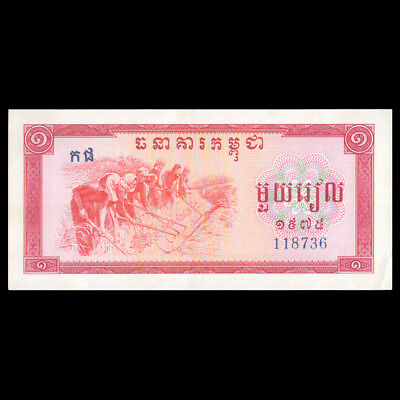 """CAMBODIA BANK OF KAMPUCHEA 1975 """"Pol Pot Regime"""" Issue P-20 ONE 1 RIEL"""