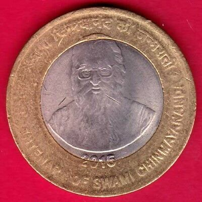 India - Birth Centenary Of Swami Chinmayanand - Ten Rupee - Rare Coin #g78