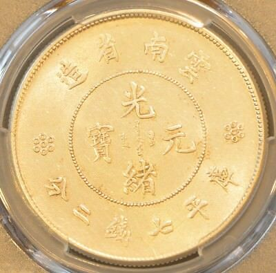 1911 China Yunnan Silver Dollar Dragon Coin PCGS L&M-421 AU 58