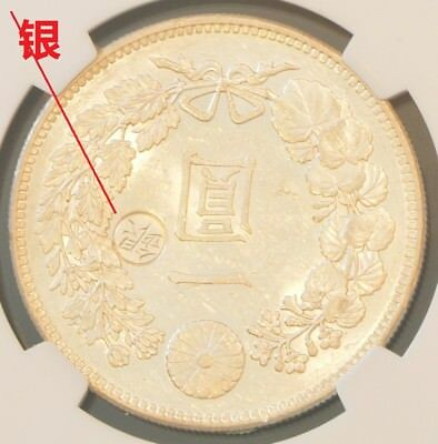 1896 (29yr) Japan Silver Yen (dollar) Coin NGC MS61 Gin Countermark 1897