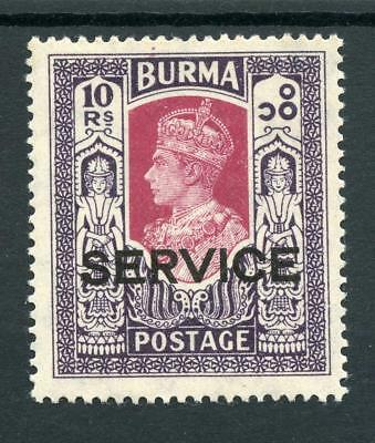 Burma 1946 Official 10r claret and violet SGO40 MLH