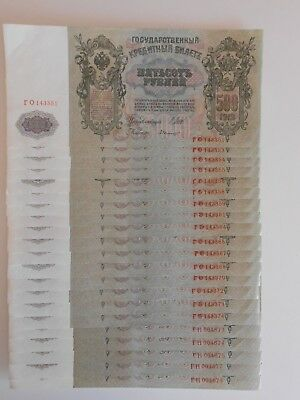 Lot Of 21 Russian 500 Rubles 1912 Bank Notes - Very Nice