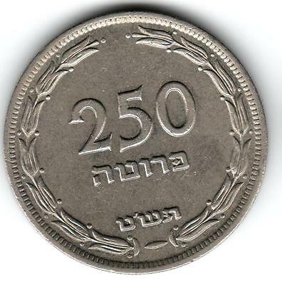 ISRAEL COIN, 250 PRUTA 1949 with pearl