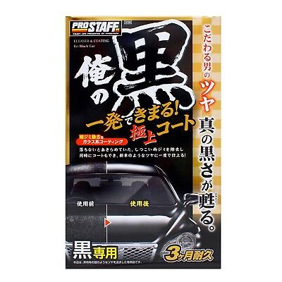 Cleaner and Coating set for Black Cars by quality Japanese JDM brand Prostaff
