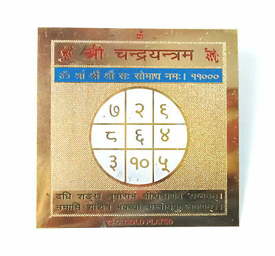 Chandra Yantra Chandr Yantra Chandra Chaand Yantram Moon Yantra Plate Sooth