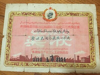antique 1950 Chinese China XinJiang document