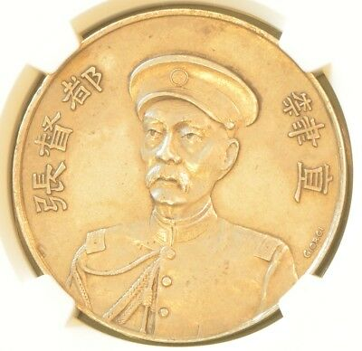 1912 CHINA Chang Hsun First Class Silver Medal NGC AU Details