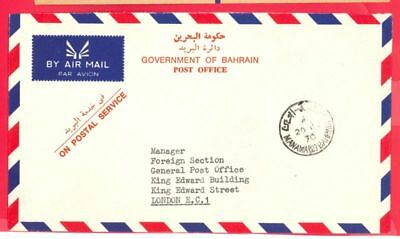 Bahrain Official ON POSTAL SERVICE 3 diff cover to USA & UK