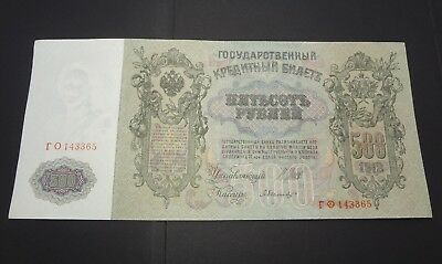 -AUCTION- RUSSIA 1912 500 RUBLE P-14 UNC - aUNC SN 143365