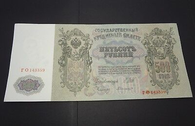 -AUCTION- RUSSIA 1912 500 RUBLE P-14 UNC - aUNC SN 143359
