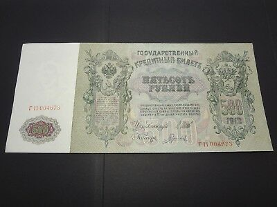 -AUCTION- RUSSIA 1912 500 RUBLE P-14 UNC - aUNC SN 004673