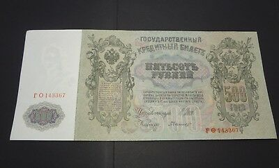 -AUCTION- RUSSIA 1912 500 RUBLE P-14 UNC - aUNC SN 143367