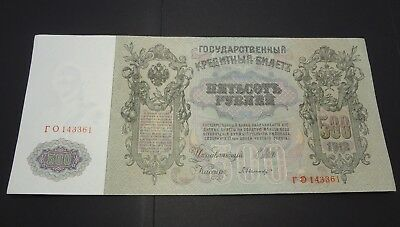 -AUCTION- RUSSIA 1912 500 RUBLE P-14 UNC - aUNC SN 143361