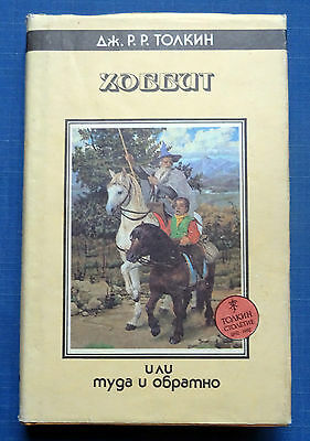 1993 Russian Edition Book The Hobbit or There and Back Again J.R.R. Tolkien