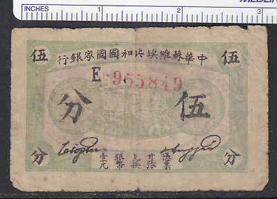China  Five  Cent  Chinese  Soviet  Republic  National  Bank 1932 S-M C274-1   P