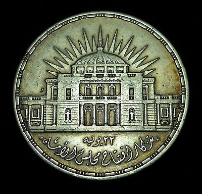 Egypt 1957 25 Piastres. World - Foreign Silver Coin.  Free Shipping!