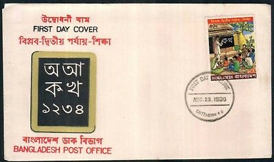 Bangladesh 1980 Mnh Fdc Education Outdoor Class Knowledge Student Students