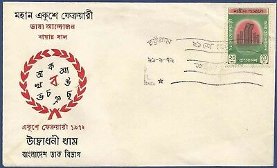 Bangladesh 1972 Fdc In Memory Of The Martyrs Of Independence Martyrdom, Freedom