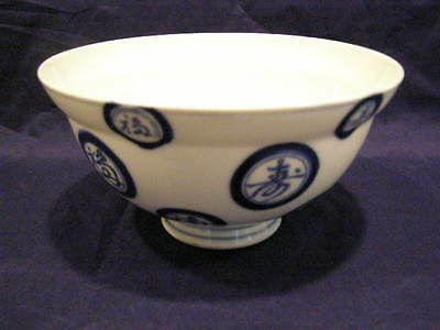 Asian Footed Blue & White Bowl With Characters In Circles