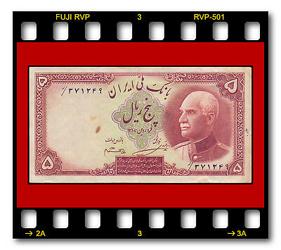 MIDDLE EAST 5 RIALS 1938 AH1317 P-32Aa BANKNOTE RARE