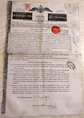 Russian 1822 Nathan Rothschild 960 Roubles Talon UNC Bond Loan Share Certificate