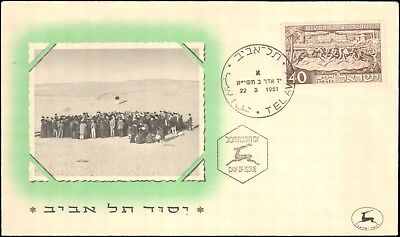 1951 Israel First Day Cover With Cachet