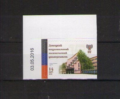Ukraine DNR DPR Donetsk Republic 2016 Technical University Postfrisch ** MNH