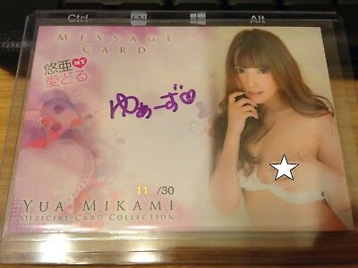 2017 CJ Jyutoku Yua Mikami 三上悠亞 Message Card Very Rare Pull #11/30 SSP