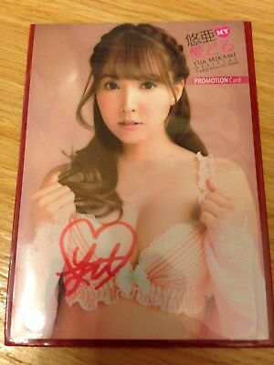 2017 CJ Jyutoku Yua Mikami 三上悠亞 Promotion Card with Autograph
